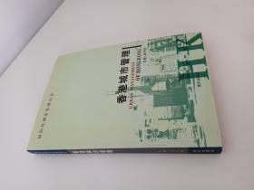 香港城市管理