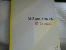 合成SYNTHETIC时代TIMES--合成时代媒体中国2008国际新媒体艺术展