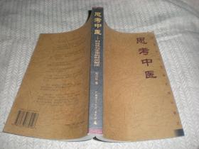 思考中医/刘力红着/广西师范大学出版社  2003年2版05年10印