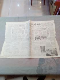 原版老报纸:杭州日报(1979年10月8日  西泠印社欢迎日本朋友、杭州市交通局关于延长三轮车、人力车换发拍照的通告)