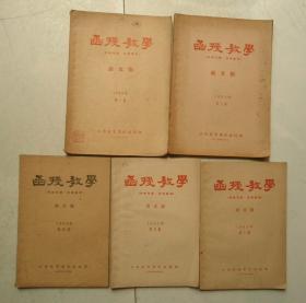 函授教学语文版1963年6期全缺第2期(土纸印刷)