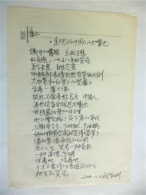 B0671先锋诗人、自由作家海上诗稿手迹1页