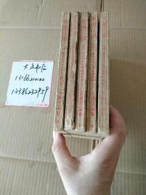 笑傲江湖(1--5册),五本合售