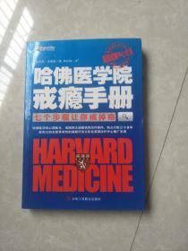 哈佛医学院戒瘾手册:七个步骤让你戒掉瘾