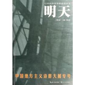 明天(第五卷) 中国地方主义诗群大展专号