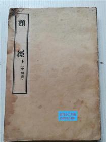 类经上(中医书) [明]张介宝(景岳)编著 人民卫生出版社 16开