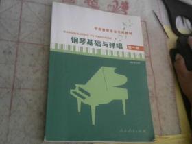 钢琴基础与弹唱.第1册