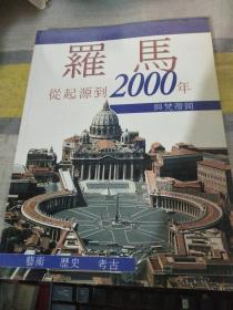罗马从起源到2000年