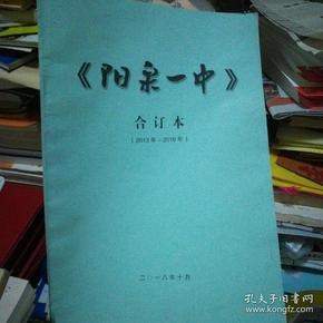 《阳泉一中》报合订本(2013年—2018年)