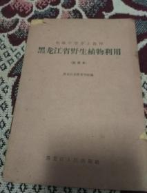 黑龙江省野生植物利用(1963年初级中学乡土教材)
