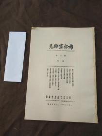 布尔塞维克第七期,民国旧书,民国期刊,新青年,共产党旧刊,博物馆资料