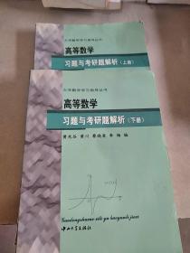 高等数学习题与考研题解析  上下册