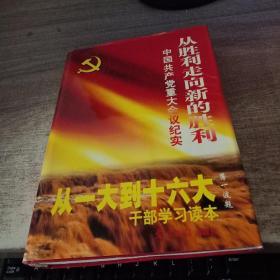 从胜利走向新的胜利 中国共产党重大会议纪实 从一大到十六大干部学习读本 一