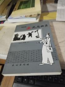 陈志农画说老北京
