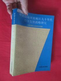 中国沿海开放地区九十年代经济发展战略研究