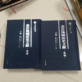 重庆地域历史文献选编