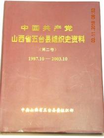 山西省五台县组织史资料(第二卷)1987.10--2003.10