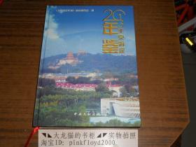 2013北京海淀年鉴 (大16开精装本,带光盘)