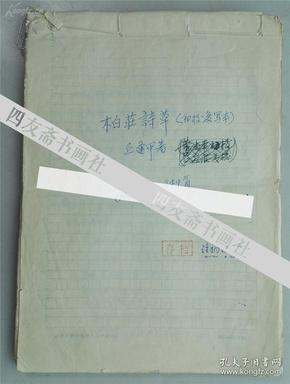 黄志萍等手稿《丘逢甲诗稿抄写本》94页(保真)