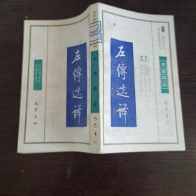古代文史名著选译丛书 左传选译