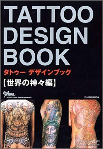 TATTOO DESIGN BOOK ~世界の神々編~