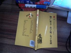 增广贤文.弟子规.朱子家训
