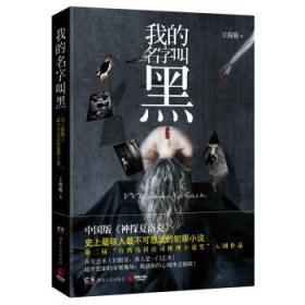 我的名字叫黑王稼骏湖南人民出版社978755破解wifi攻略之路的图片