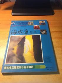 观赏鱼大百科系列:(海水鱼特辑)(珊瑚特辑)2本合售