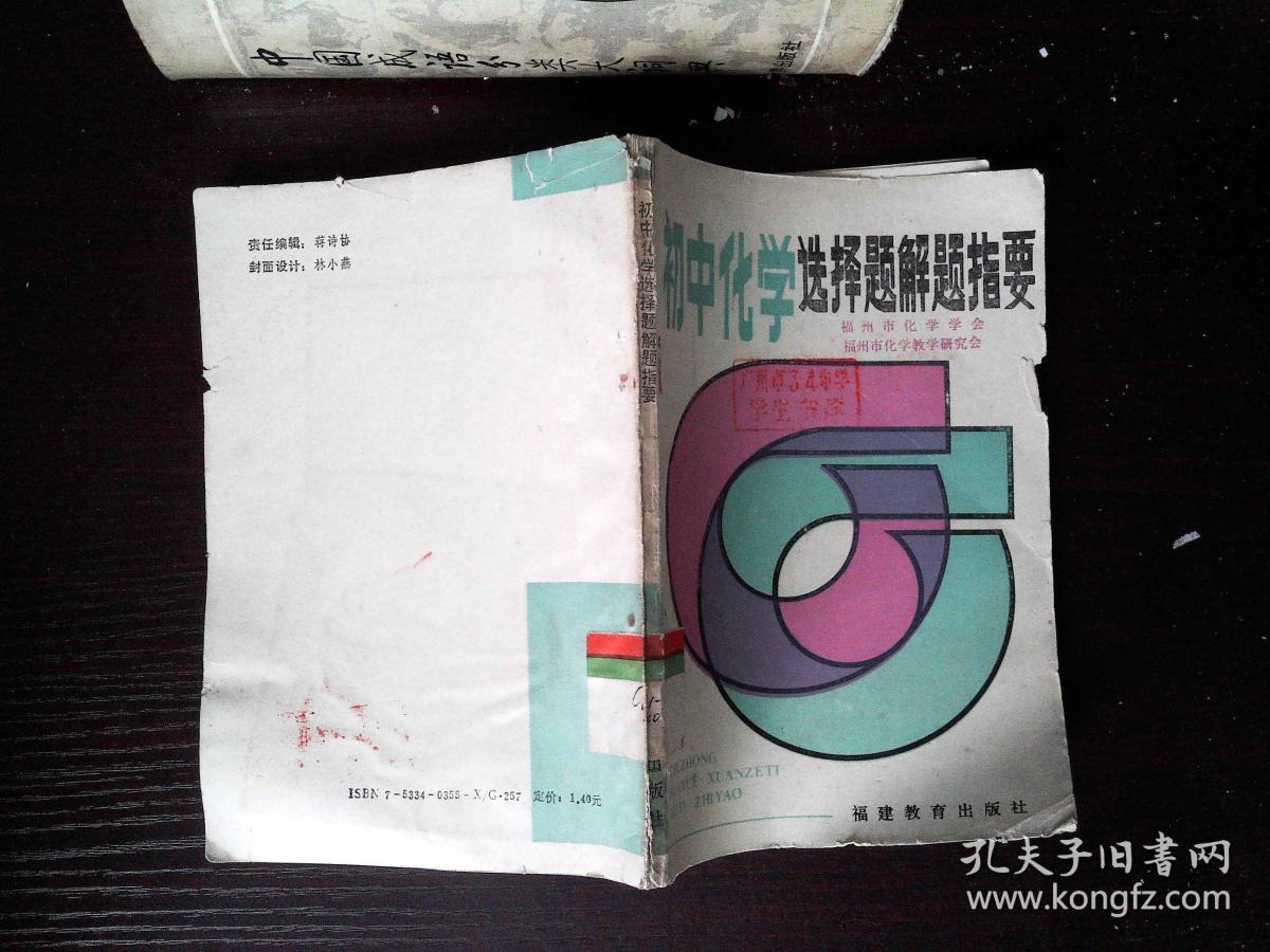 化學初中選擇題解題指要上海市點幾放學初中部圖片