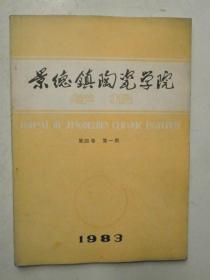 景德镇陶瓷学院学报1983年第1期