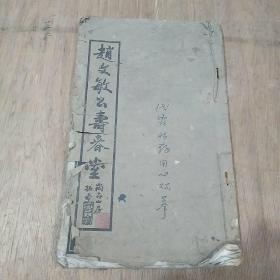 赵文敏公寿春堂