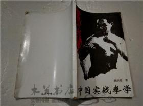 意拳-中国实战拳学 姚宗勋 北京中意武馆 1988年 大32开平装
