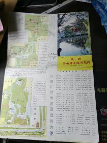 济南市区交通游览图
