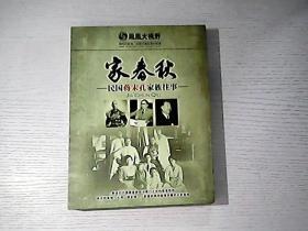 家春秋 民国蒋宋孔家族往事(DVD光盘5张)精装 正版
