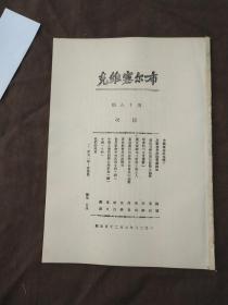 布尔塞维克第十八期,民国旧书,民国期刊,新青年,共产党旧刊,博物馆资料