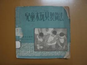 儿童木玩具制作法(1950年初版)