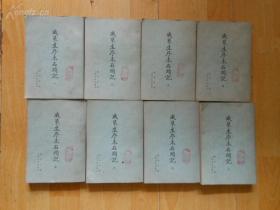 《戚蓼生序本石头记》影印本竖版全套共8册75年一版一印红楼梦。