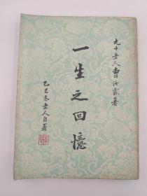 一生之回忆 (九十老人曹汝霖著  1966年初版)