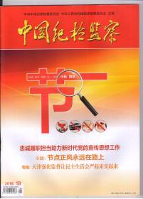 《中国纪检监察》(半月刊)2018年第18期(总第572期)9月15日出版