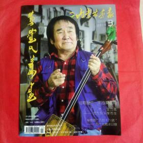 内蒙古画报。蒙汉双语版。2018年3月。