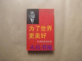 为了世界更美好:江泽民出访纪实