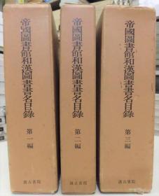 汲古书院《帝国图书馆和汉图书书名目录》1~3卷精装3册,日藏汉籍及和刻书等各种书目版本文献,比较难得的研究资料书,孔网最低价