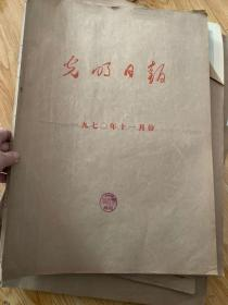 光明日报 1970 3,4,5,8,11,12, ,六个月合订本合售!