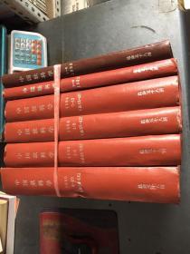 中国软科学.合订本(1992年1-6)(1993年1-6)(1994年1-12)(1995年1-5.6-10)6册合售
