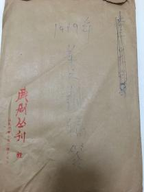 戏剧丛刊1989年第六期稿签27页(有郎咸芬、薛中锐等)