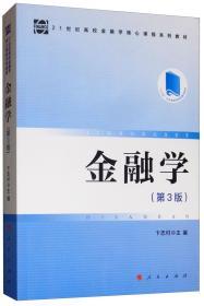 金融学(第3版)