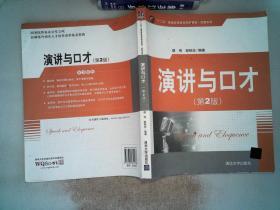 """""""十二五""""普通高等教育規劃教材·經管系列:演講與口才(第2版)、、"""