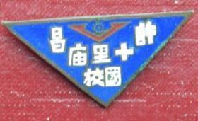 """民国徽章:非常漂亮!民国——""""许昌十里庙国民学校""""校徽(120号)"""