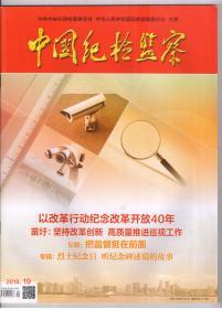 《中国纪检监察》(半月刊)2018年第19期(总第573期)10月1日出版