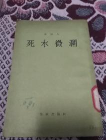 死水微澜(1957年)